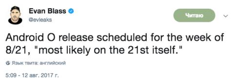 Известна дата выхода Android O