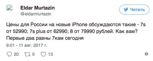 Сколько будет стоит iPhone 8?