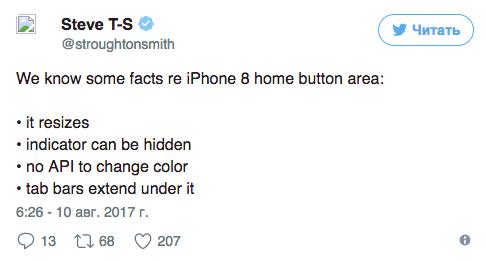 Виртуальная кнопка Home в iPhone 8 будет менять размер и прятаться