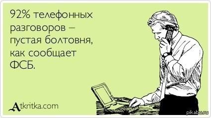 Опубликован перечень данных для передачи в ФСБ из соцсетей и мессенджеров