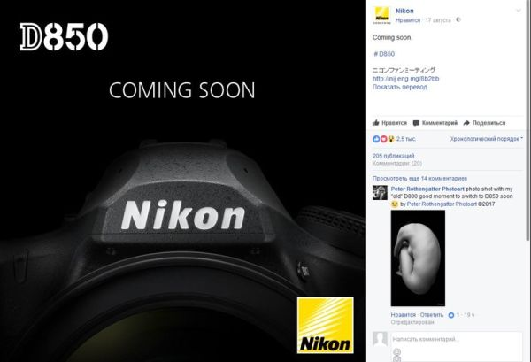 До премьеры камеры Nikon D850 осталось меньше недели