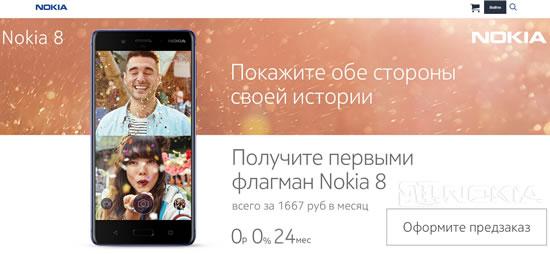 Nokia 8 появился для предзаказа в России и других странах