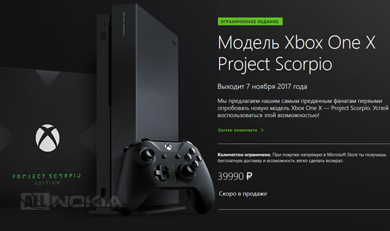 Xbox One X доступен для предзаказа, в том числе и в России