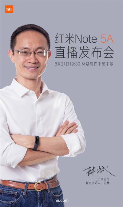 Xiaomi Redmi Note 5A выйдет 21 августа