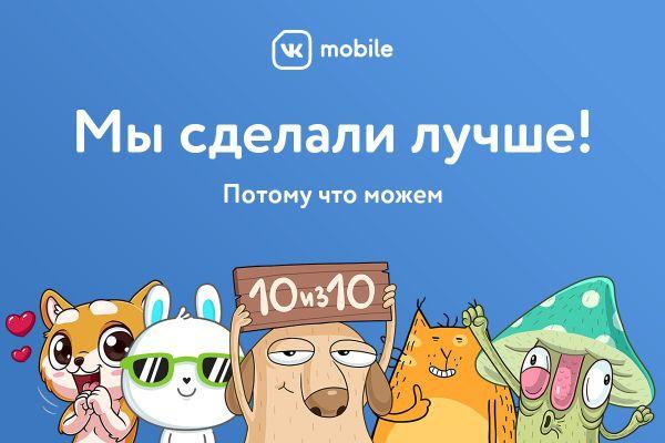 Оператор VK Mobile обновил базовый тарифный план