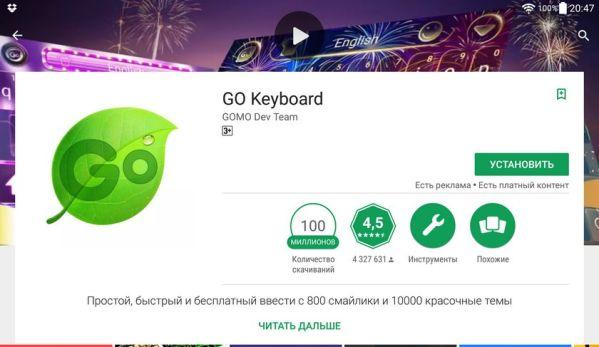 Клавиатура GO Keyboard ворует данные пользователей