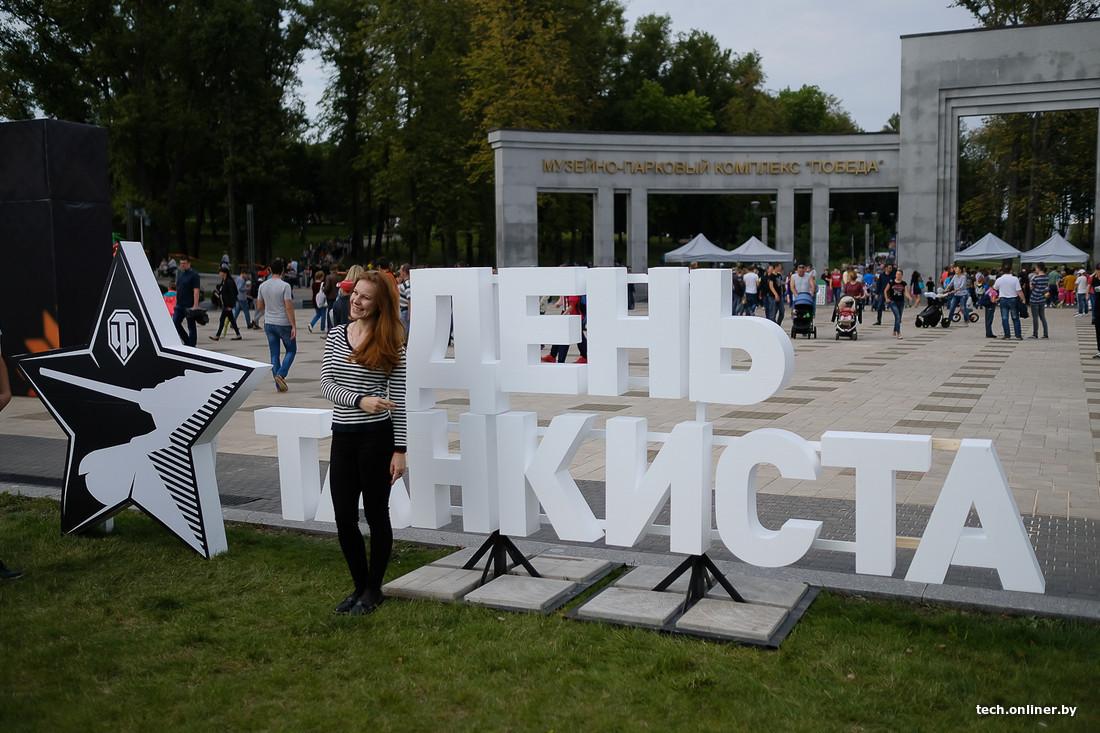 Фоторепортаж: как в парке Победы празднуют День танкиста