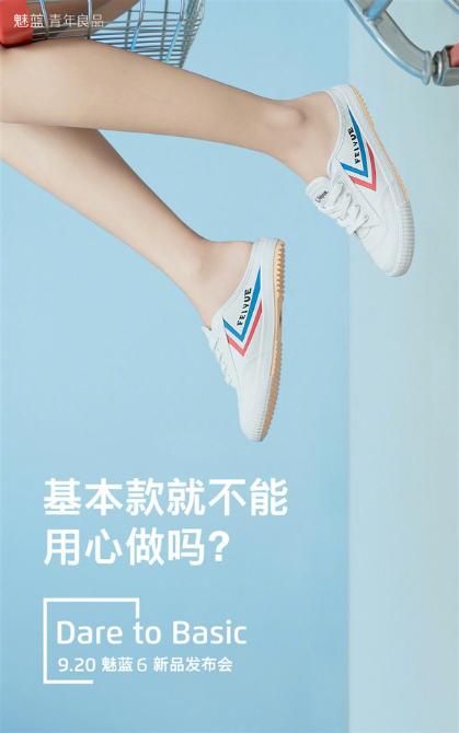 Презентация Meizu M6 назначена на 20 сентября