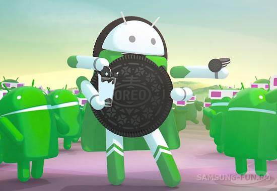 Samsung Galaxy S8 получит ОС Android 8.0 Oreo
