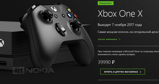 Xbox One X доступна для предзаказа за 39 990 рублей