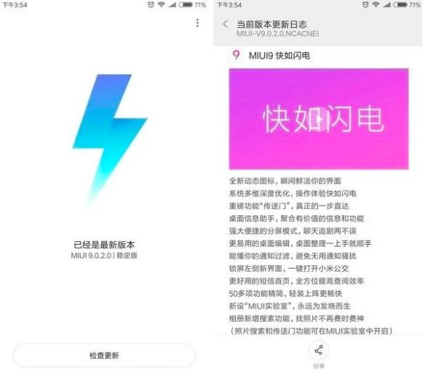 Стабильная MIUI 9.0.2.0 скоро будет на вашем смартфоне