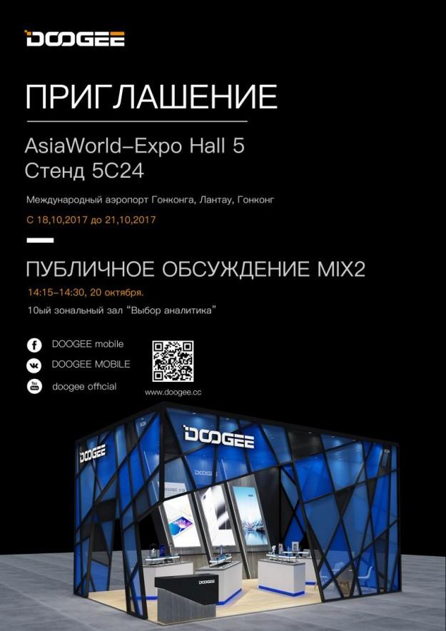 Два новых продукта DOOGEE будут представлены в Гонконге на следующей неделе