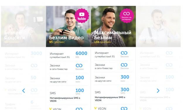 Киевстар представляет новые безлимитные тариф