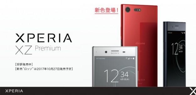 Sony представила ярко-красный Xperia XZ Premium