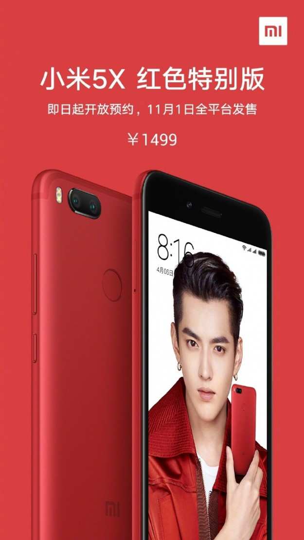 Xiaomi анонсировала красную версию Mi5X