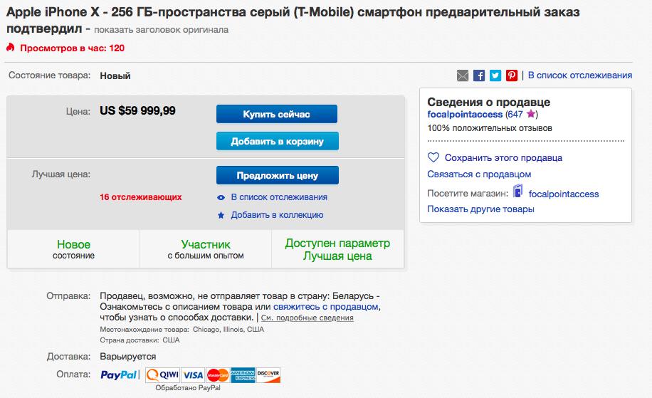Предзаказ на iPhone X продают за  999