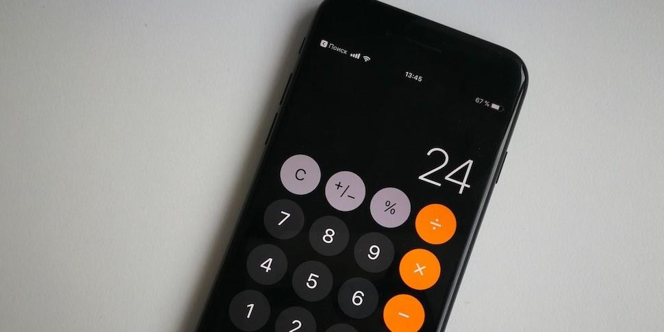 1+2+3=24. Калькулятор в iOS 11 не справляется с быстрой арифметикой