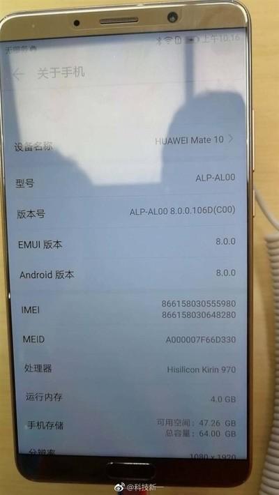 Новая версия оболочки Huawei EMUI получит индекс 8.0