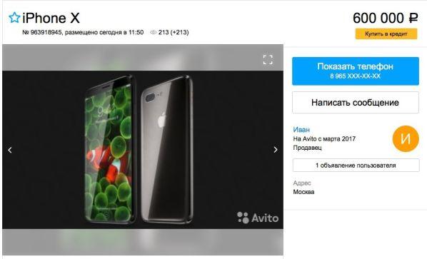 Стоимость Apple iPhone X в России взлетела до 600 000 рублей