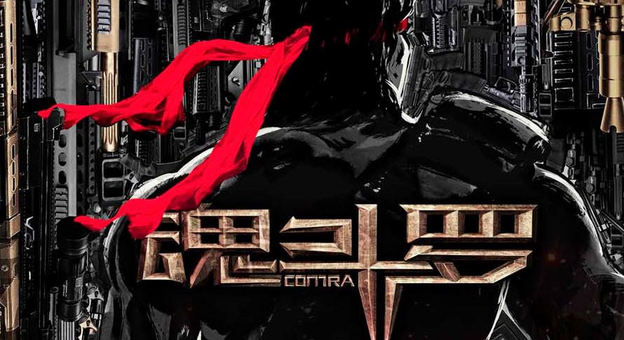 Konami официально анонсировала фильм и сериал по мотивам игры Contra