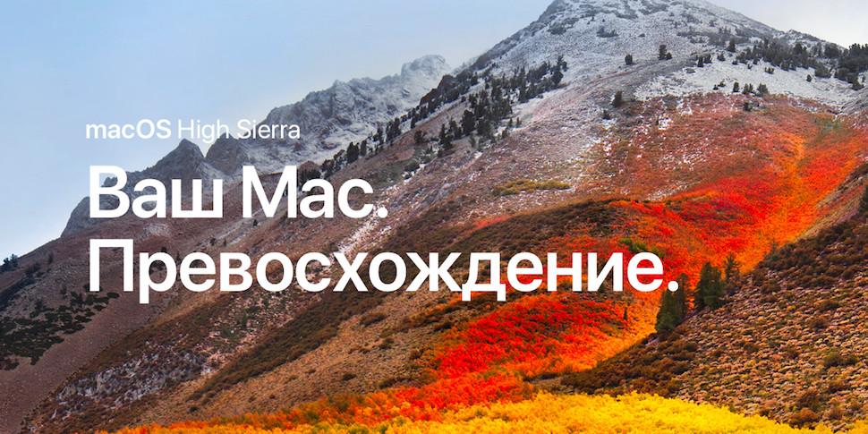 Пользователи новой macOS жалуются на работу iMessage
