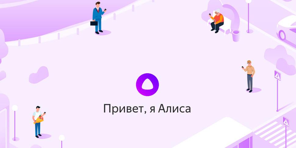 «Яндекс» официально представил голосового помощника «Алиса»