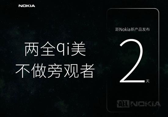 Послезавтра HMD планирует представить флагманский смартфон Nokia в Китае