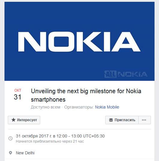 HMD будет транслировать завтрашнее представление нового смартфона Nokia