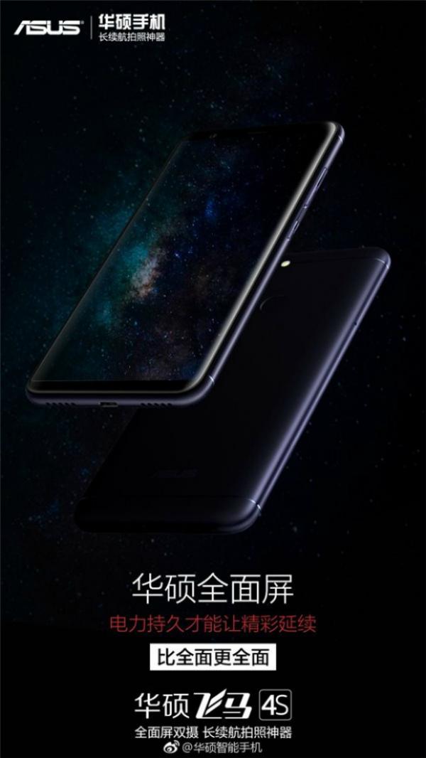 ASUS представила новый смартфон