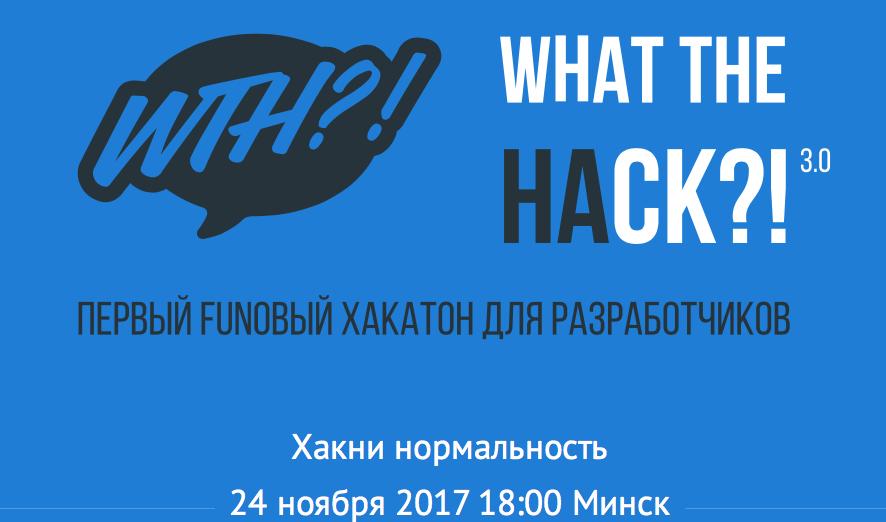 Блокчейн-конференции, стартап-битвы и другие события в насыщенной IT-афише ноября