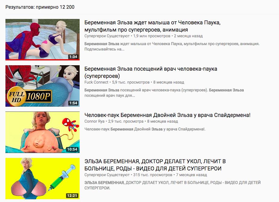 YouTube собирается защитить детей от «беременной Эльзы» и сходившего по-большому Человека-Паука
