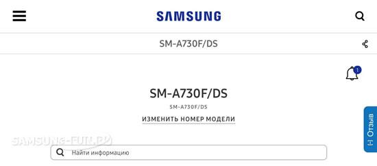 Samsung Galaxy A7 обнаружился на сайте компании
