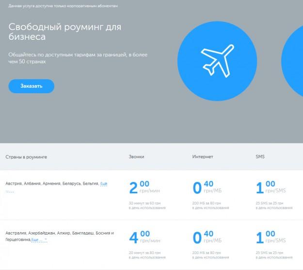 Киевстар существенно уменьшает тарифы в роуминге для абонентов крупного бизнеса