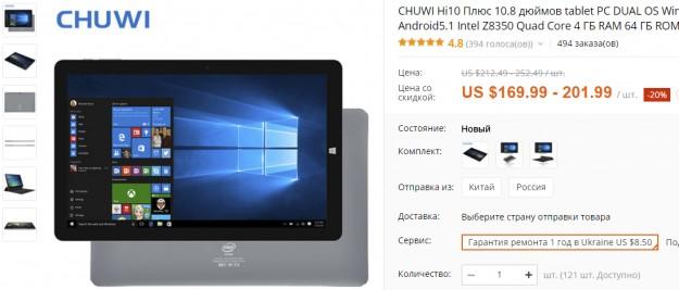 Бренд Chuwi снижает цены на Lapbook Air и Hi10 Plus! Скидки на AliExpress