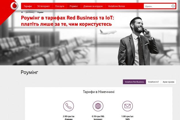 Vodafone существенно снизил роуминг тарифы для бизнес клиентов
