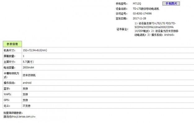 Некоторые характеристики Meizu M6s подтверждены TENAA