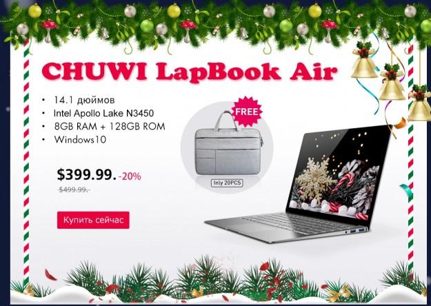 К ноутбуку Chuwi LapBook Air дарят скидку 20% и сумку из кожи