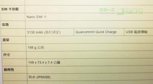 Sony H8216 - смартфон с процессором Snapdragon 845 и FullHD-дисплеем