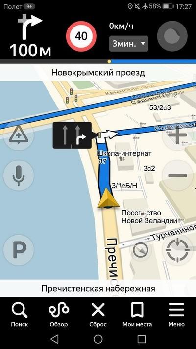 Сервис Яндекс.Навигатор получил офлайн-режим
