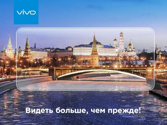 Бренд Vivo прибыл в Россию