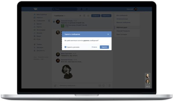 ВКонтакте позволил удалять личные сообщения у собеседника