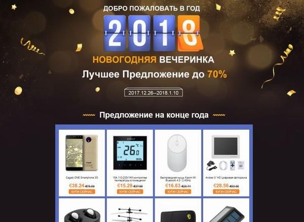 Новогодние подарки в Cafago: более 60 товаров со скидкой до 70% ждут вас
