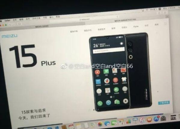 Новое фото смартфона Meizu 15 Plus пролило свет на его внешность