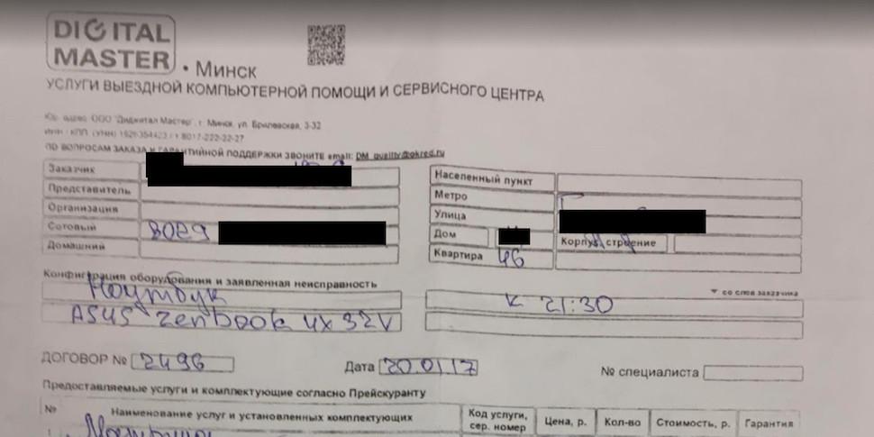 Авторизованный сервисный центр уличил «Диджитал Мастер» в нарушении закона о рекламе