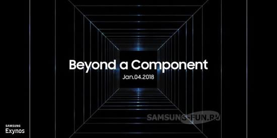4 января Samsung представит свой новый процессор из серии Exynos