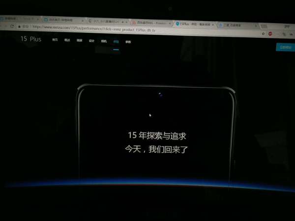 Каким будет будущий флагман от Meizu?