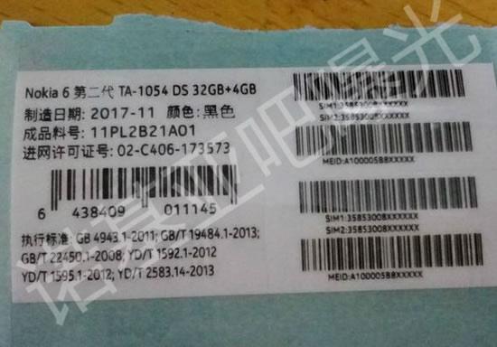 В январе в Китае появится Nokia 6 2018 и Nokia 3310 4G