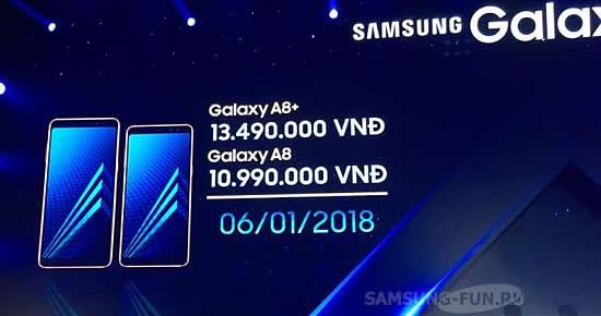 Samsung Galaxy A8 и A8 Plus (2018) появится в продаже 6 января 2018 года