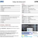Планшет Samsung Galaxy Tab Advanced 2 получит процессор  Exynos 7870